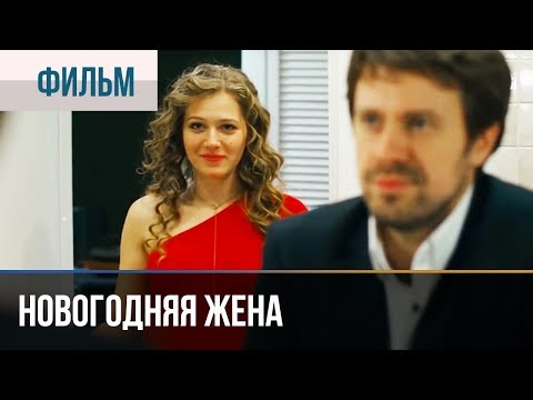 ▶️ Новогодняя жена - Комедия | Фильмы и сериалы