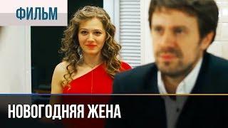 �������� ���� ▶️ Новогодняя жена - Комедия | Фильмы и сериалы ������