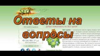 Ответы на вопросы при регистрации на Seosprint, Регистрация на SEO sprint