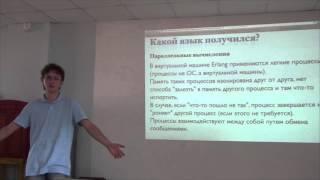 27 июня 2015 Владимир Гончаров — «Функциональное программирование на Erlang»