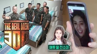 Mattew is Calling Someone.. Jeon So Mi 💕 [The Real Men 300 Ep 6]