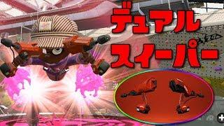 【スプラトゥーン2】二刀流デュアルスイーパー使ってみた!かっけぇ! thumbnail