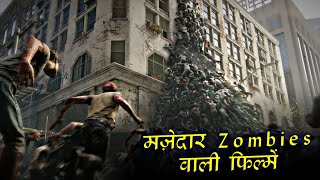 Top 10 Zombies movie hindi dubbed | top ten zombies movie hindi dubbed | Hollywood Squad