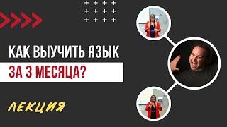 Как выучить язык за 3 месяца: метод Бэнни Льюиса / Лекция #2 / Цикл \