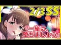 【アイマスSS】佐久間まゆ『一緒に、堕ちましょう』2/3