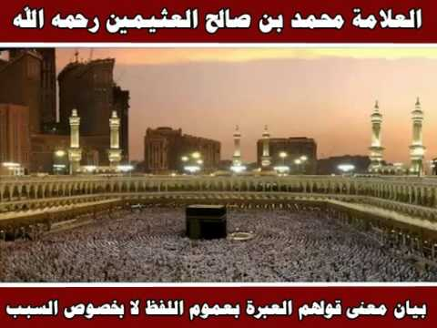 بيان معنى قولهم العبرة بعموم اللفظ لا بخصوص السبب العلامة محمد بن صالح العثيمين رحمه الله Youtube