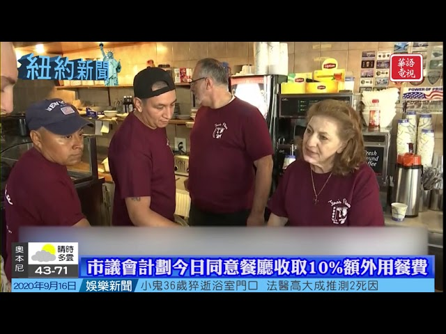 紐約新聞 09/16/20 市議會同意餐廳收取額外用餐費|皇后區男子疑造炸彈被捕