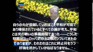 R Weizsacker 1985年戦後40年 記念スピーチ 日本語字幕