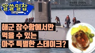 해군 잠수함에서만 먹을 수 있는 아주 특별한 스테이크