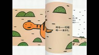 Eco-learning Mandarin by picture books-