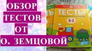 """ОЛЬГА ЗЕМЦОВА """"ТЕСТЫ"""" УМНЫЕ КНИЖКИ/ОБЗОР ПОСОБИЯ"""