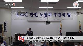 코리안저널 동영상뉴스 2018년 5월 10일자 Korean Journal Video News