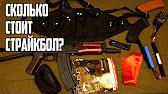 Выбор страйкбольного Б/У привода airsoft (страйкбол) - YouTube