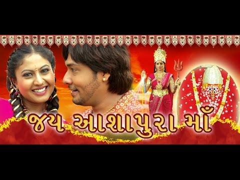 Jay Ashapura Maa - Gujarati Movies Full