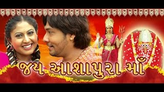 Jay Ashapura Maa - Gujarati Movies Full