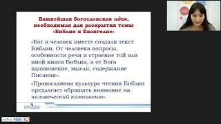 Учителю курса «Основы православной культуры» (4 класс). Методические рекомендации