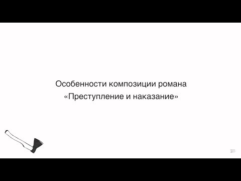 Лекция II. Особенности композиции романа «Преступление и наказание»