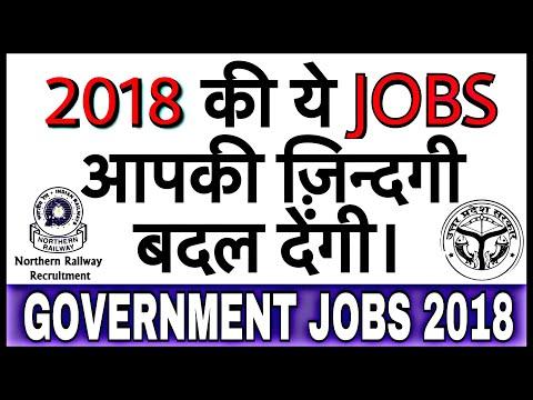 Top 3 government jobs 2018 | 2018 latest govt. jobs | 2018 sarkari nokriya/Notification/update