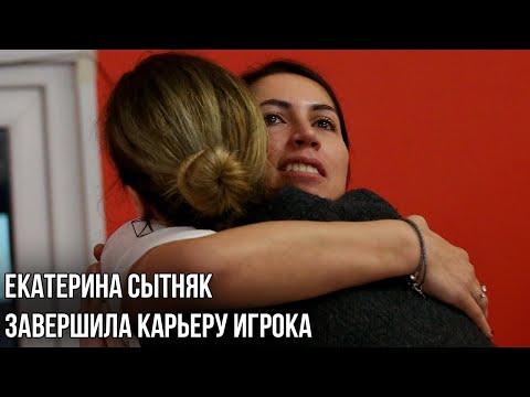 Екатерина Сытняк завершает карьеру игрока. Специальное видео