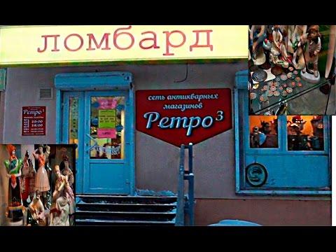 Антикварный магазин Екатеринбурга Ретро 3.  Обзор