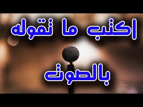 الكتابة بالصوت و تحويل الصوت الى نص مكتوب   Speech Recognition