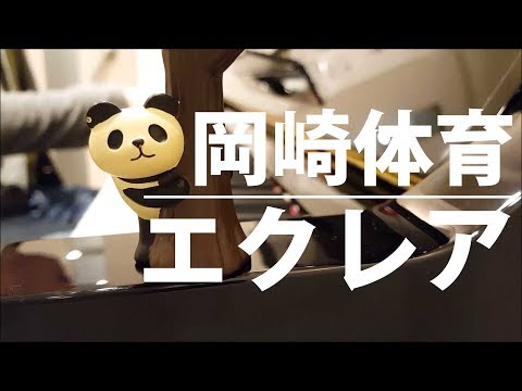 【ピアノ弾き語り】エクレア/岡崎体育 by ふるのーと (cover)