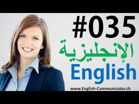 #35 اللغة الإنجليزية دورة الناطقة القراءة الاستماع المفردات,قواعد English language  صباح الناصر