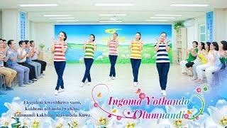 """Izwa Uthando Lweqiniso lukaNkulunkulu """"Ingoma Yothando Olumnandi"""" South African Gospel Dance Song"""