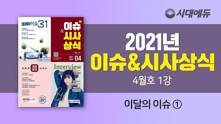 [ 2021 이슈&시사상식 4월호 1강 ]