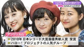 2019-03-11 プライムこうち+ 川村文乃高知凱旋ニュース