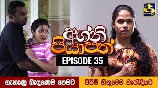 Agni Piyapath Episode 35 || අග්නි පියාපත්  ||  25th September 2020 Thumbnail