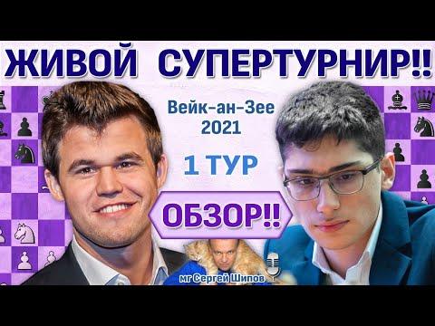 Обзор! Вейк-ан-Зее 2021. 1 тур 🎤 Сергей Шипов ♛ Шахматы