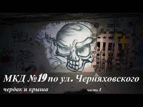 Чердак и крыша МКД №19 по ул. Черняховского (Управляющая компания 71 мкр.)