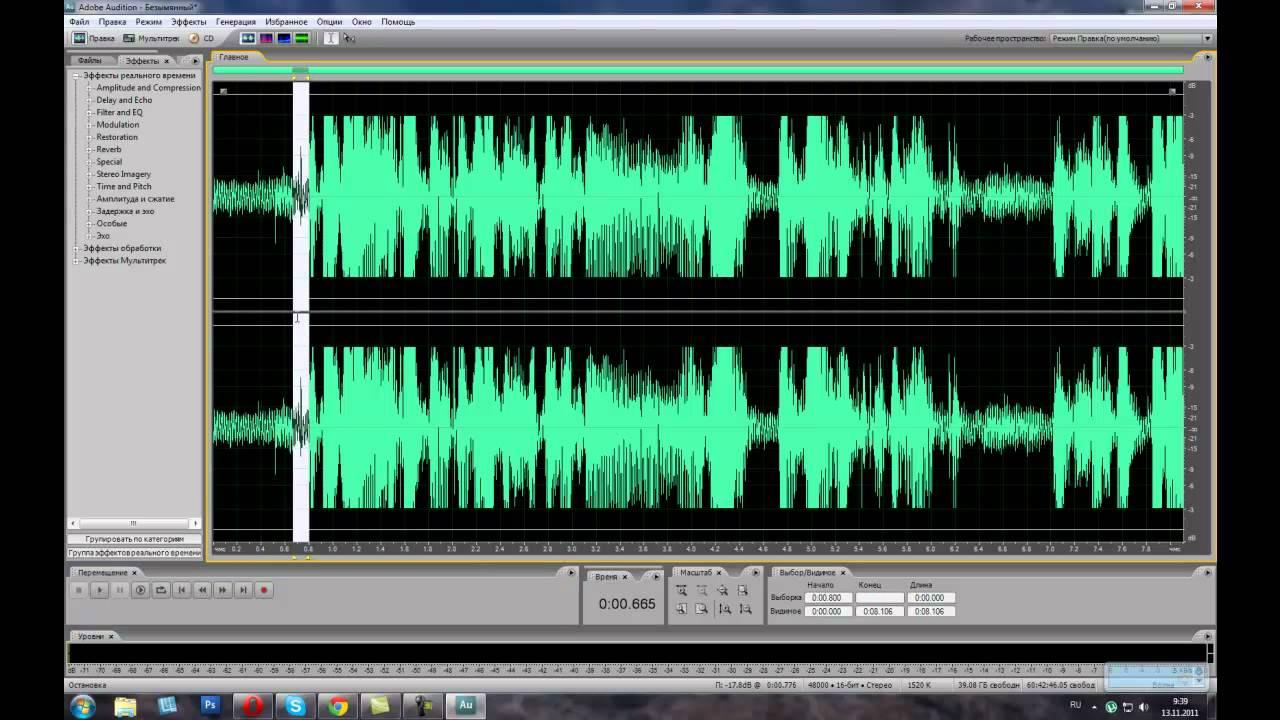 Програмку для удаление голоса в музыке