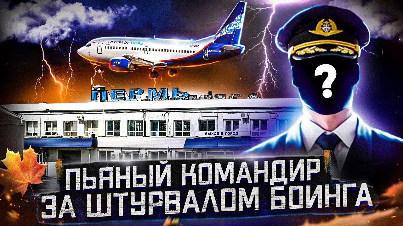 Авиакатастрофа Boeing 737-500 в Перми 14 сентября 2008 года. Пьяный командир