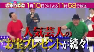 ケンゴロー1月10日(火)よる11時58分!