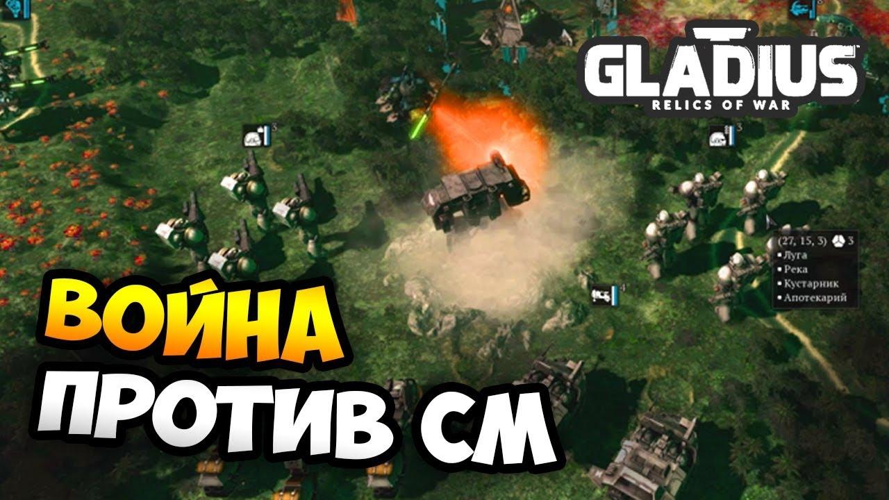 НЕКРОНЫ ПРОТИВ КОСМОДЕСАНТА! - W40k: Gladius - Relics of War / Эпизод 6