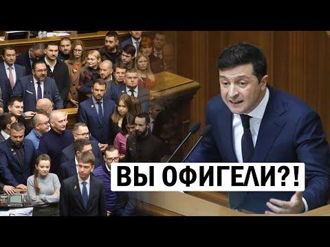 Срочно - депутаты взбесили Зеленского - ПУСТЬ САЖАЮТ - новости