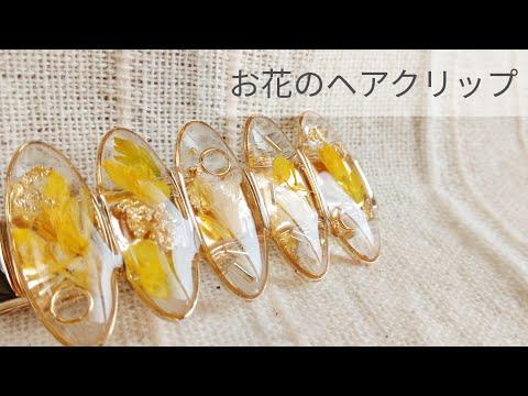 【UVレジン】簡単ヘアクリップの作り方 resin recipe diy