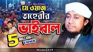 পীর মুফতী গিয়াস উদ্দিন আত-তাহেরী। Mufti Giasuddin Taheri Waz । Fahim HD Media.