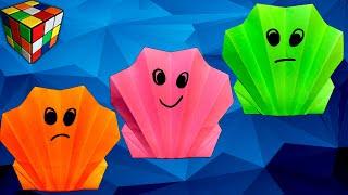 Как сделать РАКУШКУ из бумаги. Оригами ракушка