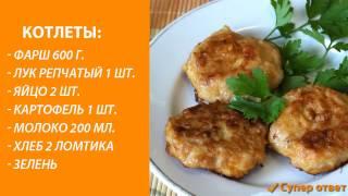 Вкусные мясные котлеты из фарша! Фото видео рецепт. Супер ответ