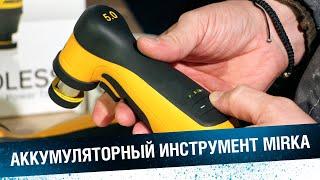 Аккумуляторный инструмент MIRKA. Беспроводные полировальные и шлифмашинки.