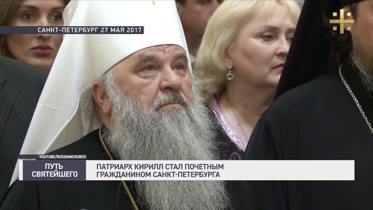 Патриарх Кирилл стал почетным гражданином Санкт-Петербурга