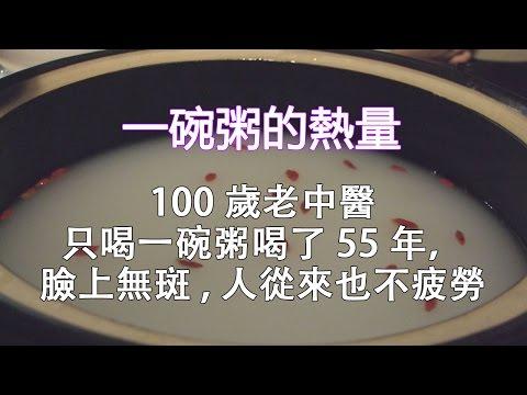 一碗粥的熱量100歲老中醫只喝一碗粥喝了55年,臉上無斑,人從來也不疲勞