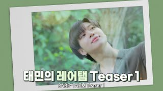 [레어탬] Teaser 1│오늘은 태민이 게임왕│TAEMIN 태민