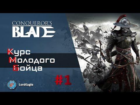 Курс Молодого Бойца #1.  Важная информация по игре для новичков. ⚔️ Conqueror's Blade ⚔️