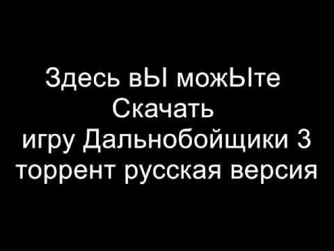 Где скачать игру Дальнобойщики 3 торрент русская версия