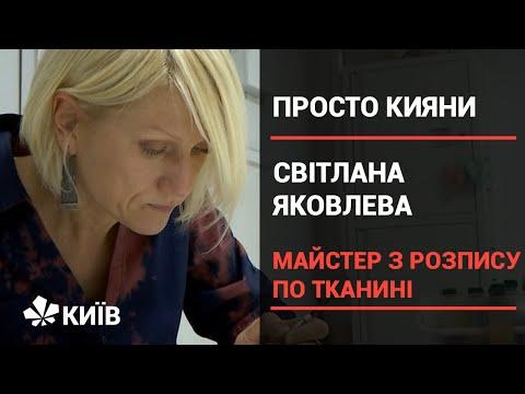 Світлана Яковлева -майстер з розпису по тканині
