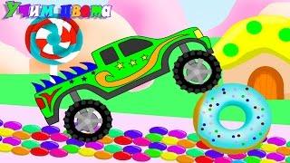 Веселые машинки,cars. Монстр-трак и цвета. Развивающие мультики для детей про машинки